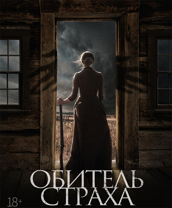 Обитель страха / The Wind (2018) BDRemux 1080p от селезень | iTunes