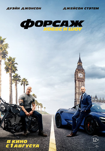 Форсаж: Хоббс и Шоу / Fast & Furious Presents: Hobbs & Shaw (2019) WEB-DL 1080p от селезень | iTunes