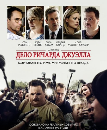 Дело Ричарда Джуэлла / Richard Jewell (2019) BDRip 720p от селезень | iTunes