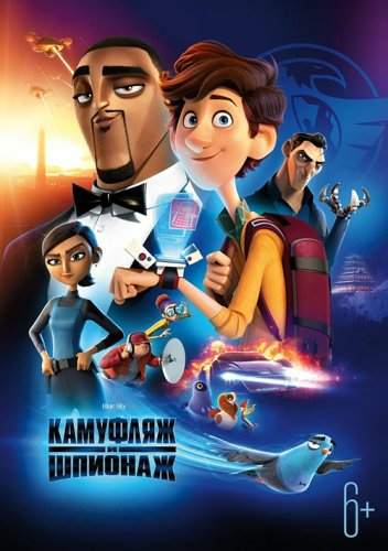 Постер к Камуфляж и шпионаж / Spies in Disguise (2019) BDRip 1080p от селезень | iTunes