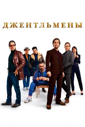 Джентльмены / The Gentlemen (2019) WEB-DL 1080p от селезень | iTunes