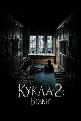 Кукла 2: Брамс / Brahms: The Boy II (2020) BDRip 720p от селезень | iTunes