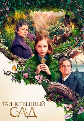 Таинственный сад / The Secret Garden (2020) WEB-DL 1080p от селезень | iTunes