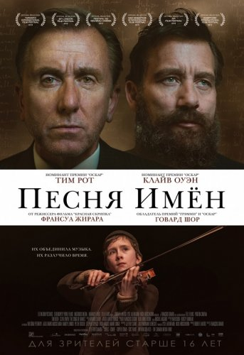 Песня имен / The Song of Names (2019) BDRip 1080p от селезень | iTunes