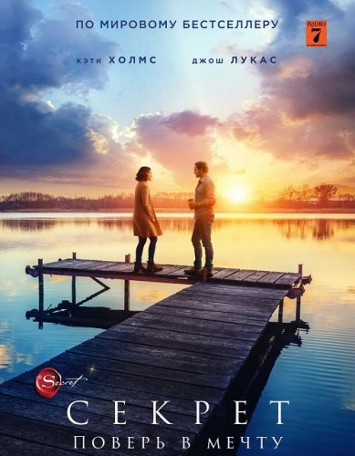 Секрет / The Secret: Dare to Dream (2020) BDRip 720p от селезень | iTunes