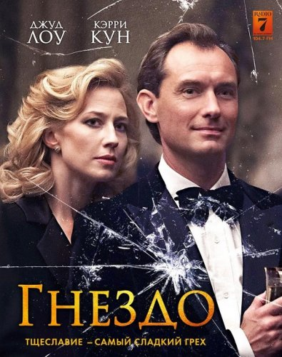 Гнездо / The Nest (2019) WEB-DL 1080p от селезень | iTunes