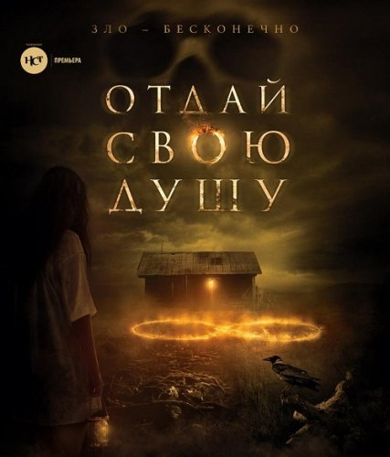 Постер к Отдай свою душу / 8: A South African Horror Story / The Soul Collector (2019) BDRip 1080p от селезень | US Transfer | iTunes
