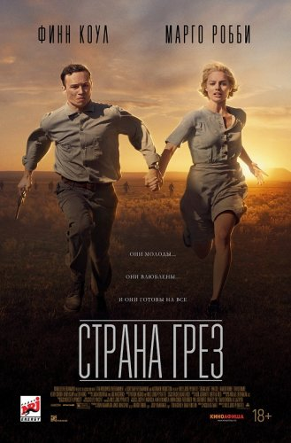 Страна грёз / Dreamland (2019) BDRip 1080p от селезень | iTunes